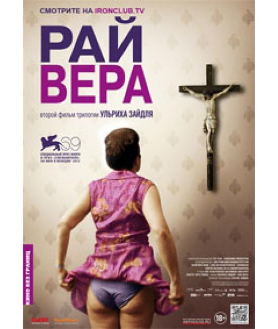 Рай: Вера [DVD]