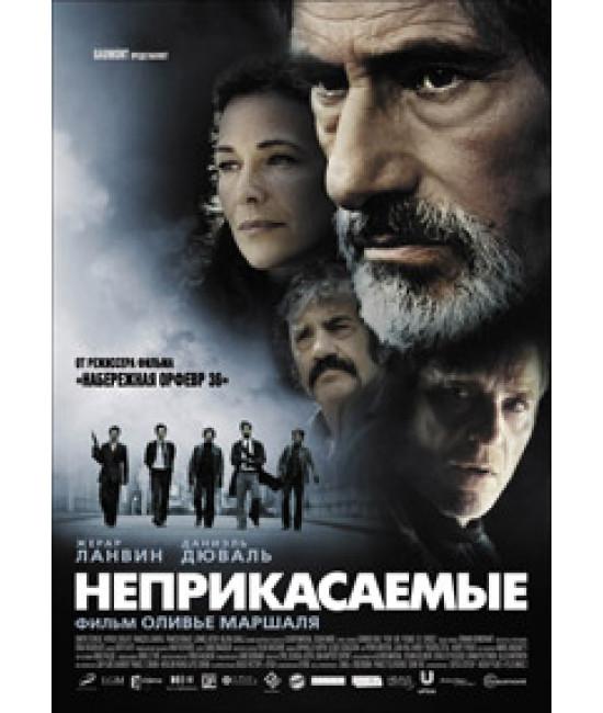 Неприкасаемые [DVD]