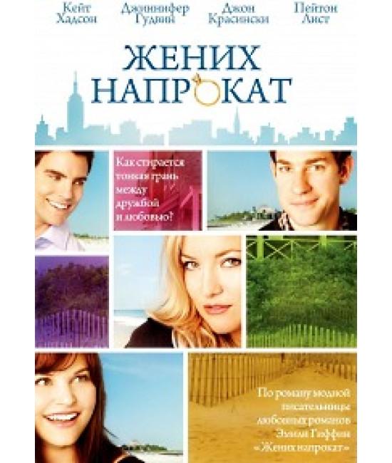 Жених напрокат [DVD]