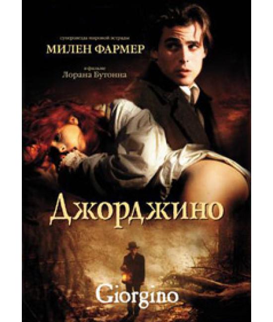 Джорджино [DVD]