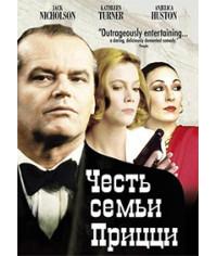 Честь семьи Прицци [DVD]