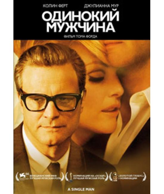 Холостяк (Одинокий мужчина) [DVD]