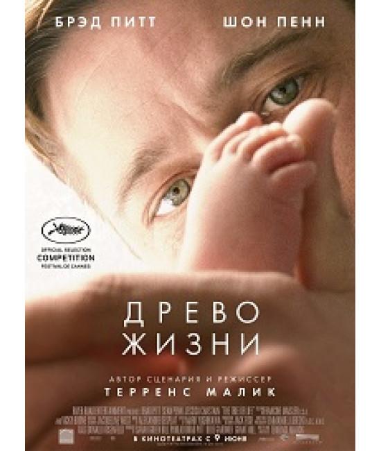 Древо жизни [DVD]