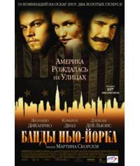 Банды Нью-Йорка [DVD]