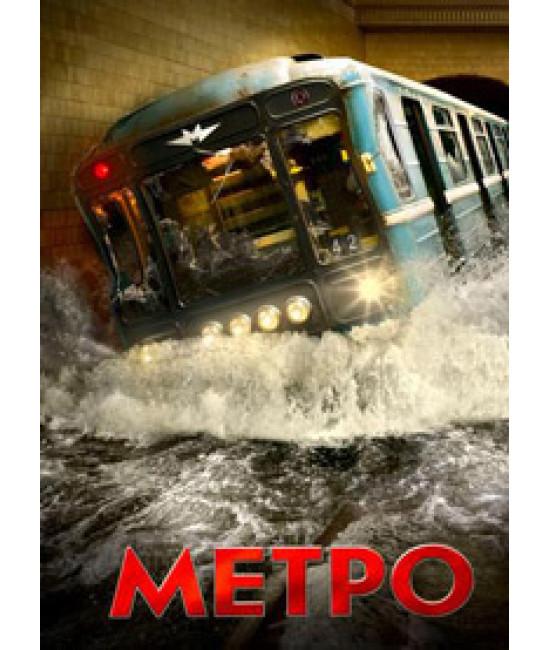 Метро [DVD]