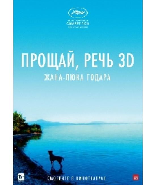 Прощай, речь 3D [DVD]