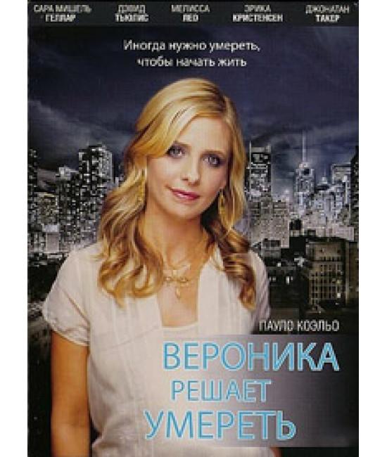 Вероника решает умереть [DVD]