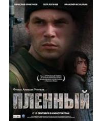 Пленный (Кавказский пленный) [DVD]