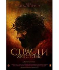 Страсти Христовы [DVD]
