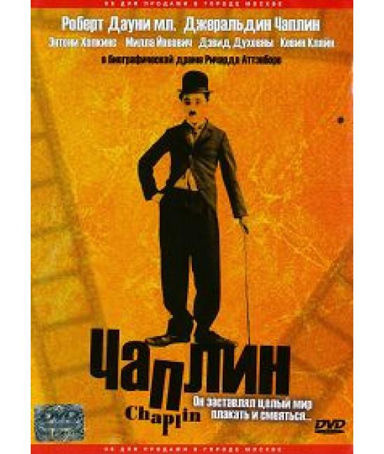 Чаплин [DVD]