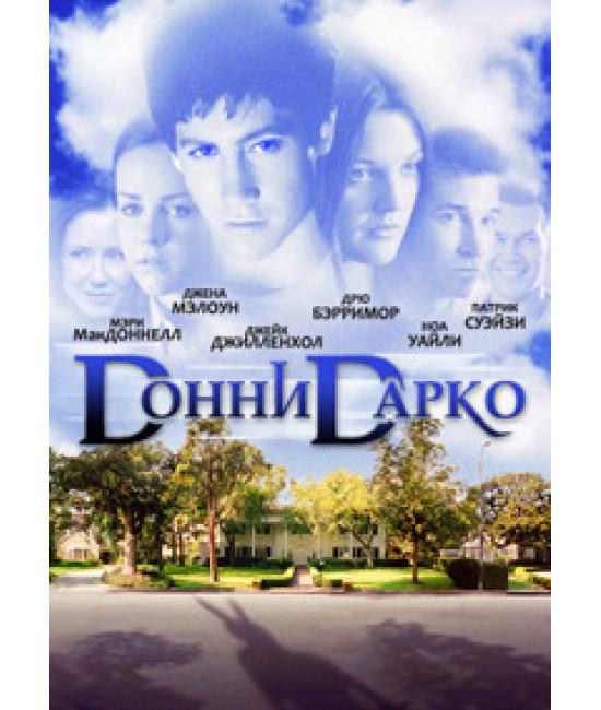 Донни Дарко [DVD]