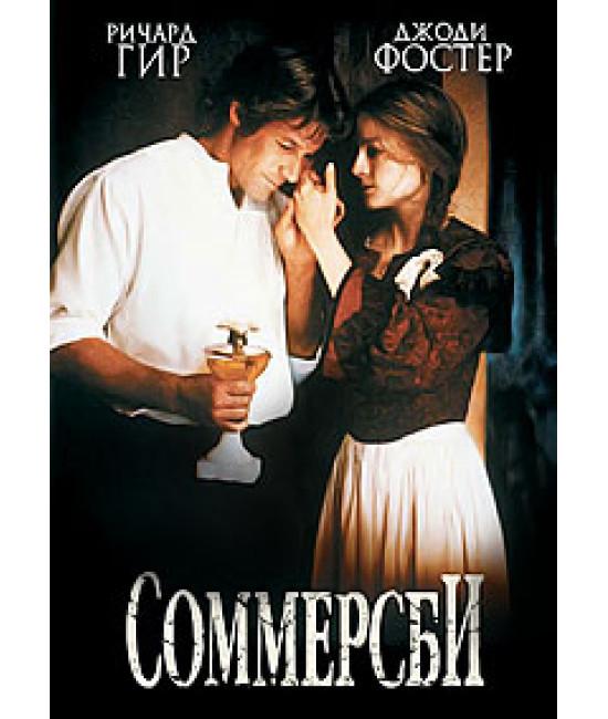 Соммерсби [DVD]
