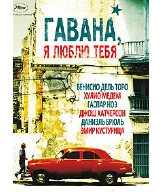 Гавана, я люблю тебя [DVD]