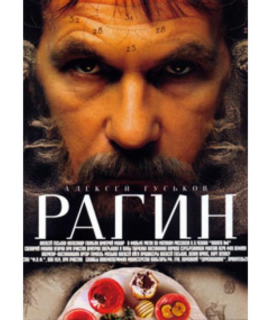 Рагин [DVD]