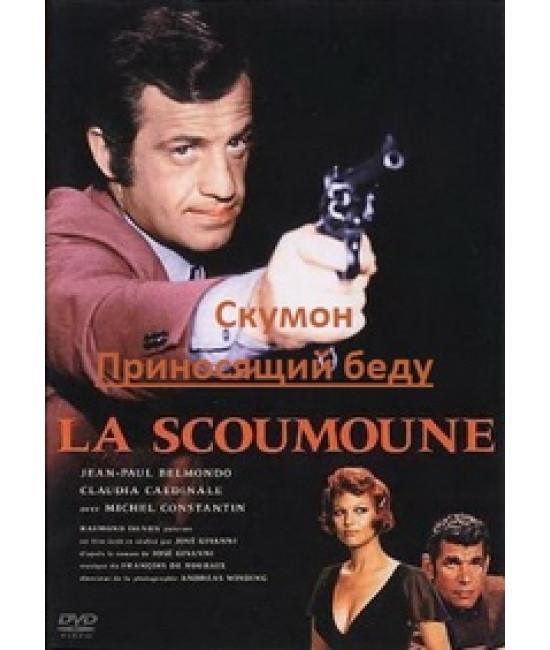 Скумон: Приносящий беду [DVD]