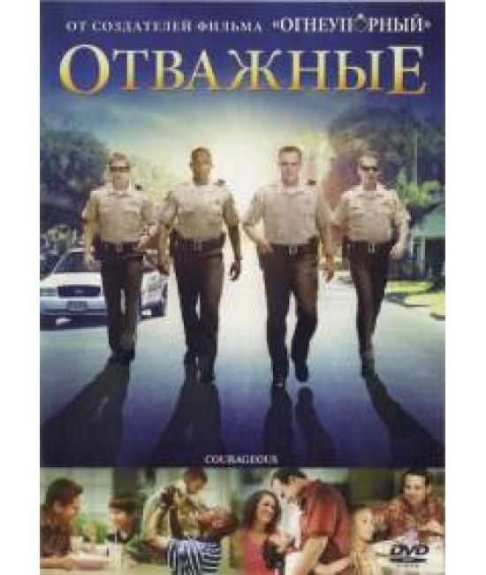 Отважные [DVD]