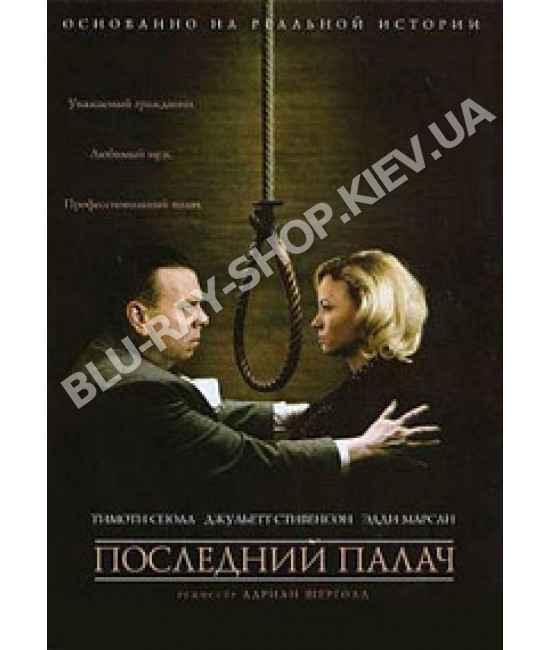 Последний палач  [DVD]