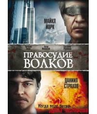 Правосудие волков [DVD]