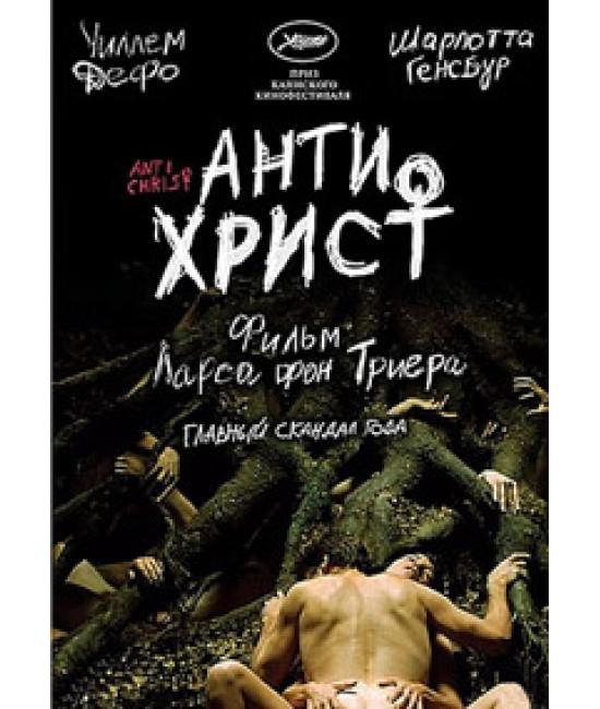 Антихрист [DVD]
