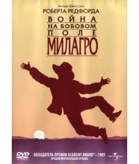 Война на бобовом поле Милагро [DVD]