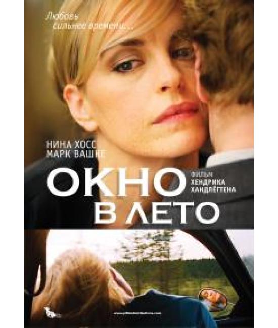 Окно в лето [DVD]