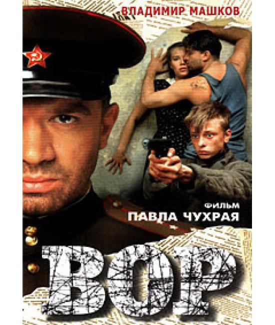 Вор [DVD]