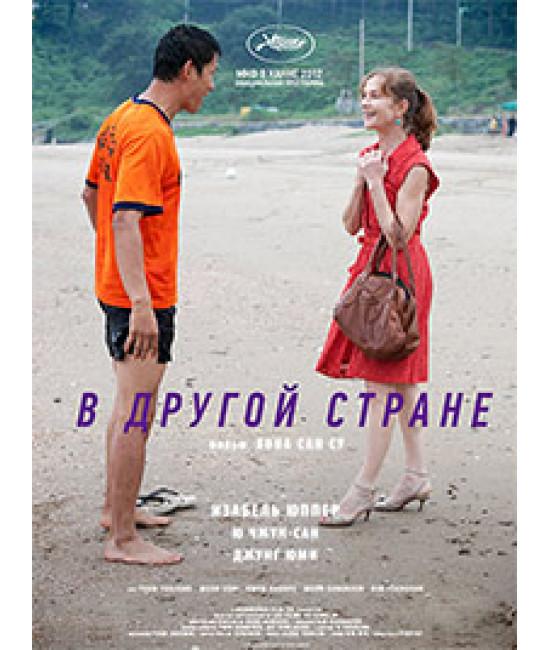 В другой стране [DVD]