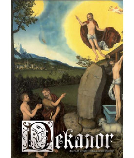 Декалог [DVD]