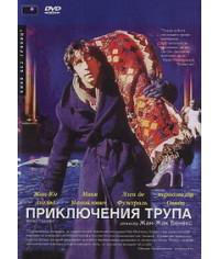 Приключения трупа (Путешествие трупа) [DVD]