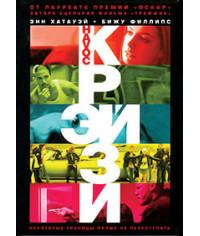 Крэйзи [DVD]