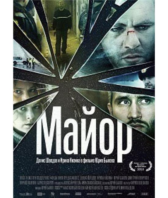 Майор [DVD]