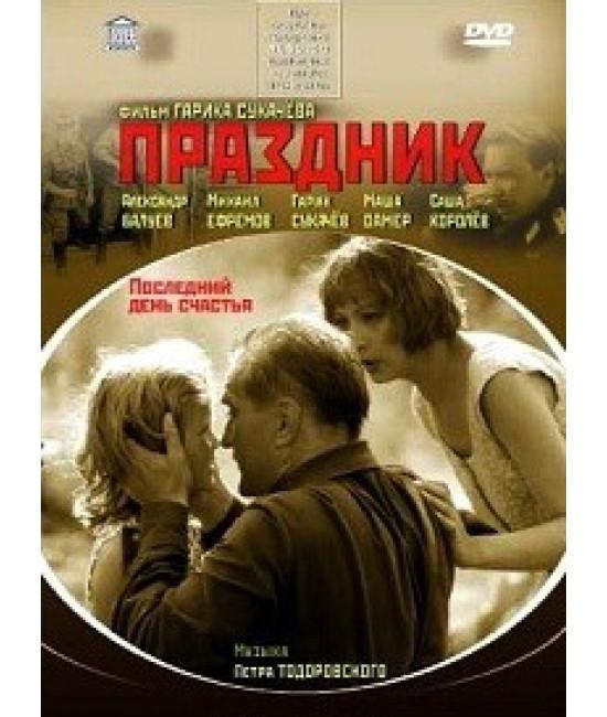 Праздник [DVD]