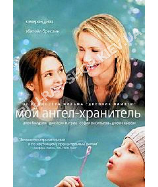 Мой ангел-хранитель [DVD]