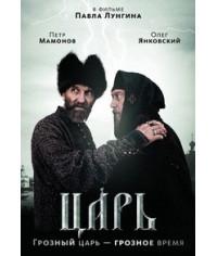 Царь [DVD]