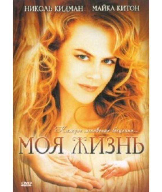Моя жизнь [DVD]