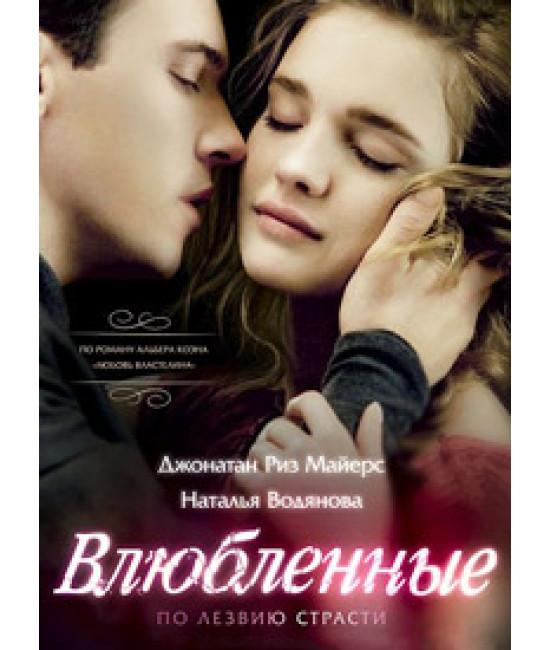 Влюбленные [DVD]