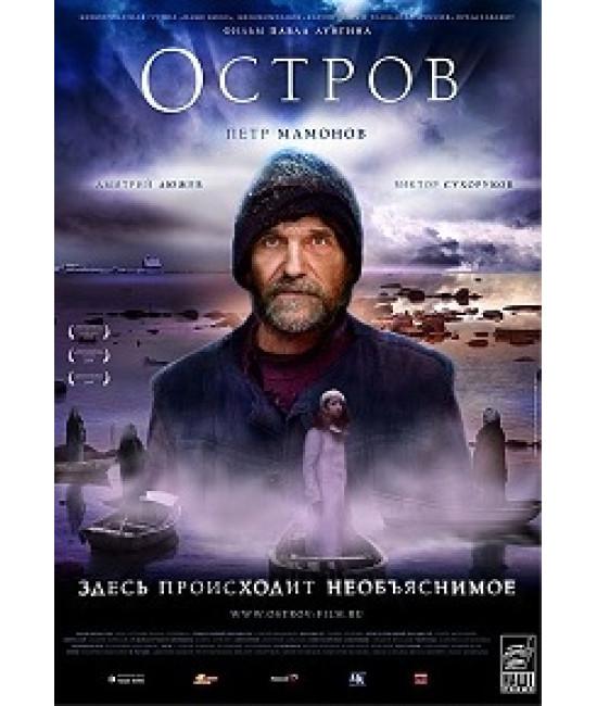 Остров [DVD] (2006)
