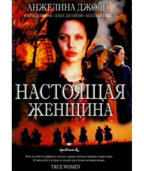 Настоящие женщины (Настоящая женщина) [DVD]