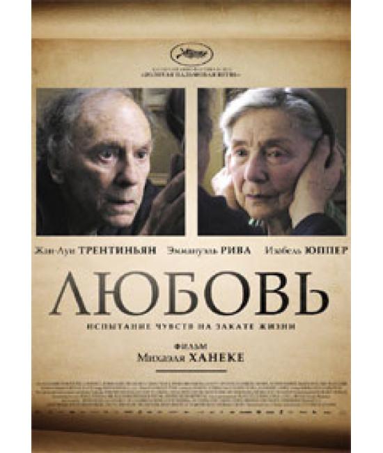 Любовь [DVD]