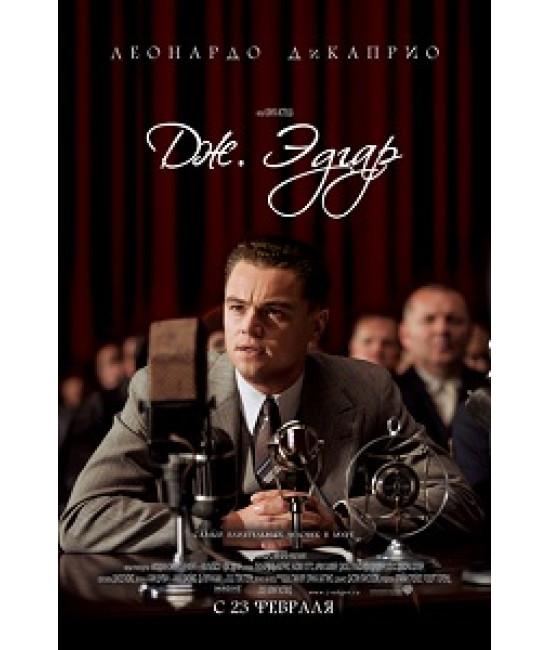 Дж. Эдгар [DVD]