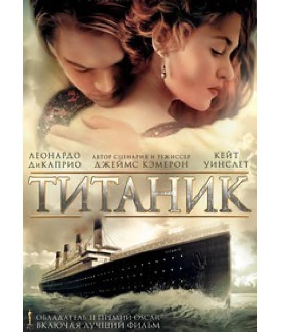 Титаник [DVD]