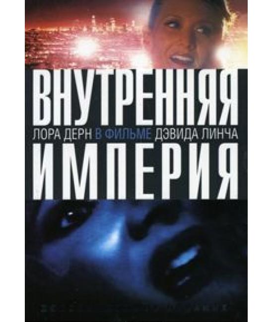 Внутренняя империя [DVD]