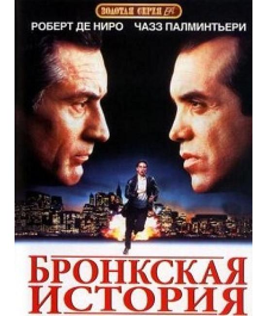 Бронкская история [DVD]