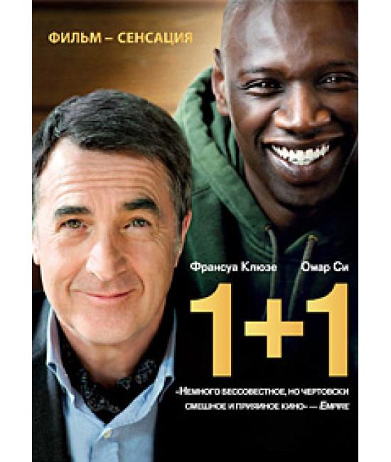 1+1 (Неприкасаемые) [DVD]