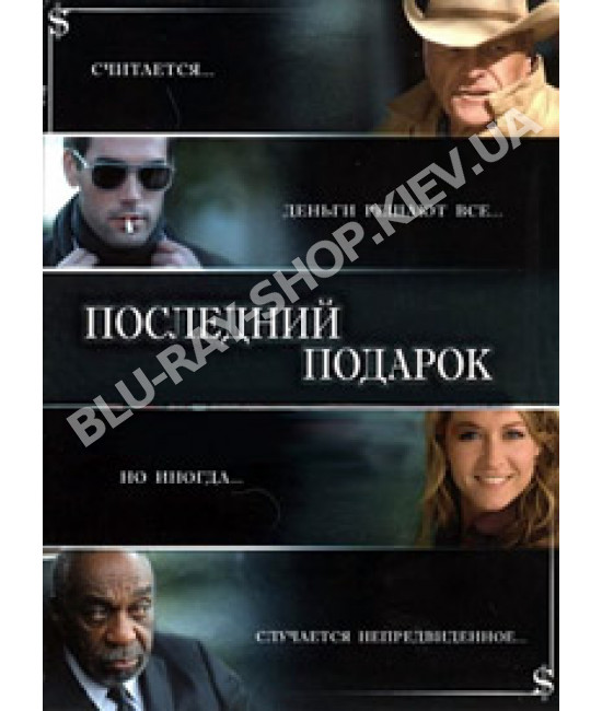 Последний подарок [DVD]