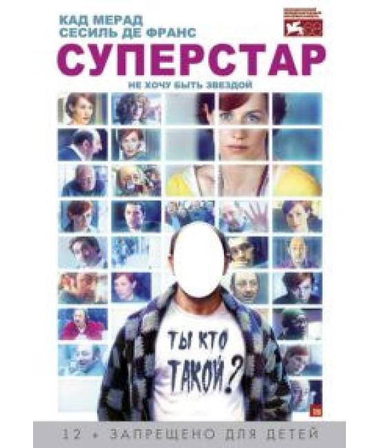 Суперстар [DVD]