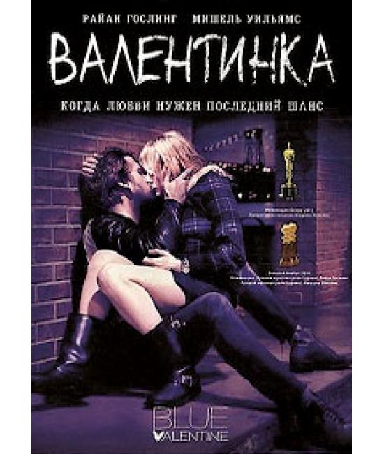 Валентинка (Грустная валентинка) [DVD]