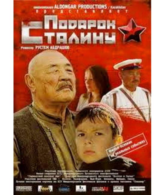 Подарок Сталину [DVD]