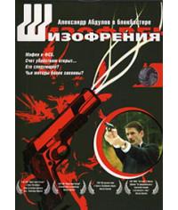 Шизофрения [DVD]