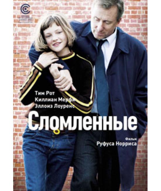 Сломленные [DVD]